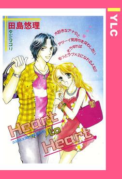 Heart to Heart 【単話売】-電子書籍
