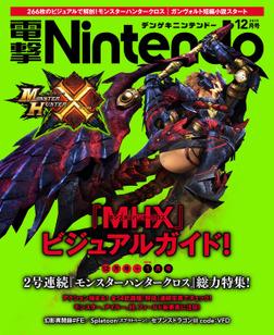 電撃Nintendo 2015年12月号-電子書籍