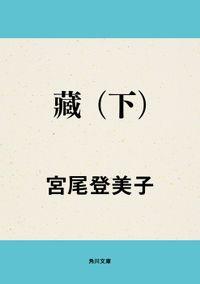 藏 (下)