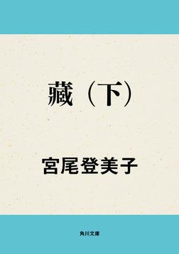 藏 (下)-電子書籍