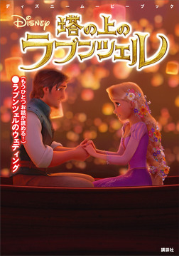ディズニームービーブック 塔の上のラプンツェル-電子書籍