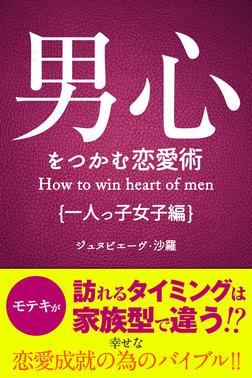 男心をつかむ恋愛術【一人っ子女子編】-電子書籍