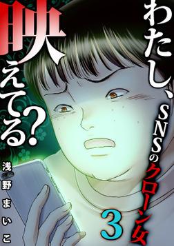 #SNSのクローン女(3)-電子書籍