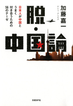 脱・中国論 日本人が中国とうまく付き合うための56のテーゼ-電子書籍