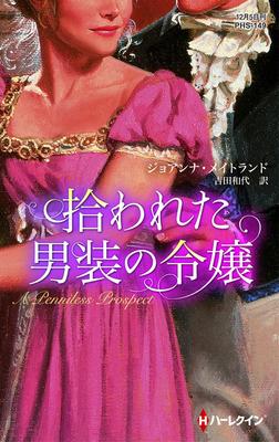 拾われた男装の令嬢-電子書籍