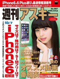 【BW用】週刊アスキー 2014年 10/7号
