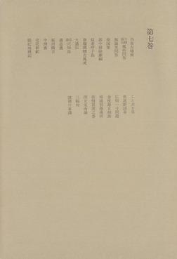 洒落本大成〈第7巻〉-電子書籍