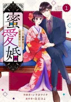 comic Berry's蜜愛婚~極上御曹司とのお見合い事情~1巻-電子書籍