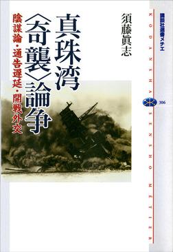 真珠湾〈奇襲〉論争 陰謀論・通告遅延・開戦外交-電子書籍