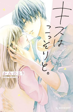 【期間限定 試し読み増量版】キスはこっそりと。-電子書籍
