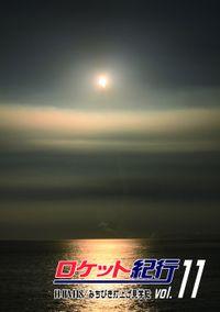 ロケット紀行Vol.11 H-IIA F18/みちびき打上げ見学記