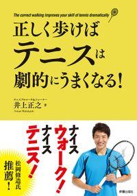 正しく歩けばテニスは劇的にうまくなる!