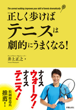 正しく歩けばテニスは劇的にうまくなる!-電子書籍