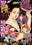 COMIC陣 Vol.7