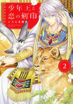 少年王と恋の刻印 2-電子書籍