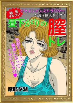 効果テキメン 昼下がりの膣トレ-電子書籍