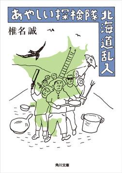 あやしい探検隊 北海道乱入-電子書籍