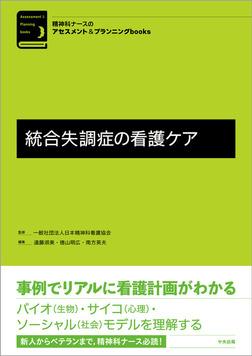 統合失調症の看護ケア-電子書籍