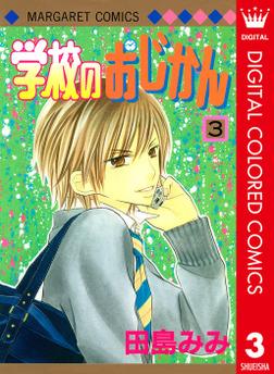 学校のおじかん カラー版 3-電子書籍