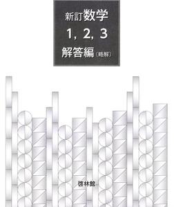 新訂数学復刻版 指導書(略解)-電子書籍