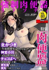 サイベリアマニアックス 強制肉便器ラプソディ Vol.1