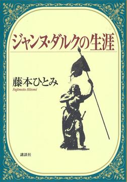 ジャンヌ・ダルクの生涯-電子書籍