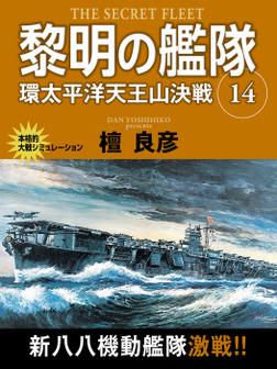 黎明の艦隊 14巻 環太平洋天王山決戦-電子書籍