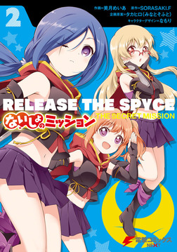 RELEASE THE SPYCE ないしょのミッション 2-電子書籍