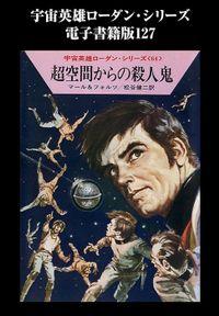 宇宙英雄ローダン・シリーズ 電子書籍版127 島宇宙のあいだで