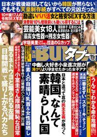 実話BUNKAタブー2019年11月号【電子普及版】