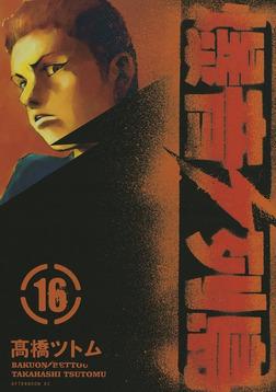 爆音列島(16)-電子書籍