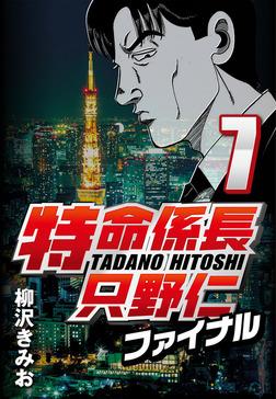 特命係長只野仁ファイナル 7-電子書籍