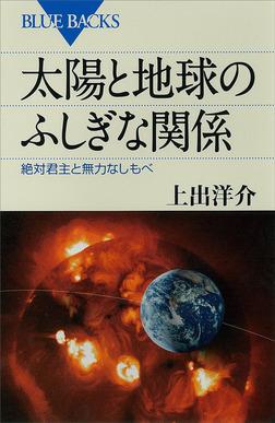 太陽と地球のふしぎな関係 絶対君主と無力なしもべ-電子書籍