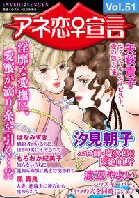 アネ恋♀宣言 Vol.51