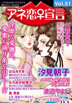 アネ恋♀宣言 Vol.51-電子書籍