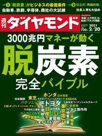 週刊ダイヤモンド 21年2月20日号