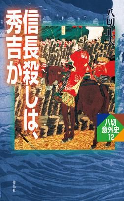 信長殺しは、秀吉か-電子書籍
