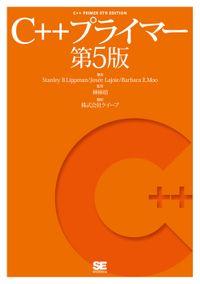C++プライマー 第5版