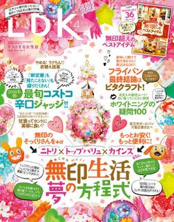 LDK (エル・ディー・ケー) 2018年4月号-電子書籍