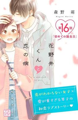 花野井くんと恋の病 プチデザ(16)-電子書籍