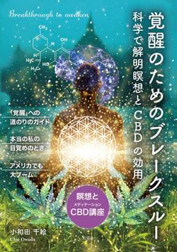覚醒のためのブレークスルー――科学で解明[瞑想とCBD]の効用-電子書籍