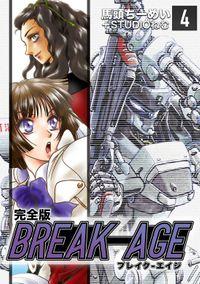 BREAK-AGE【完全版】(4)