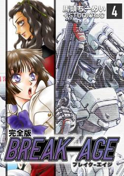 BREAK-AGE【完全版】(4)-電子書籍