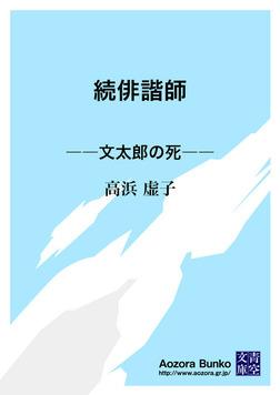 続俳諧師 ――文太郎の死――-電子書籍