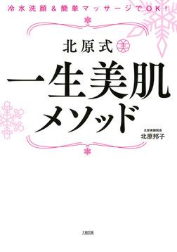 冷水洗顔&簡単マッサージでOK! 北原式 一生美肌メソッド(大和出版)-電子書籍