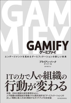 GAMIFY ゲーミファイ―エンゲージメントを高めるゲーミフィケーションの新しい未来-電子書籍