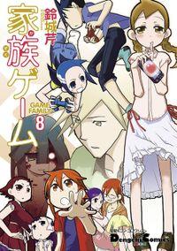 電撃4コマ コレクション 家族ゲーム(8)