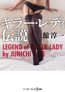 キラー・レディ伝説-電子書籍