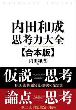内田和成 思考力大全【合本版】-電子書籍