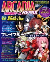 アルカディア 対戦格闘ゲームREMIX Vol.2